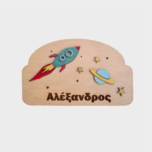ξύλινη πινακίδα με όνομα και σχέδιο διάστημα για την πόρτα του παιδικού δωματίου
