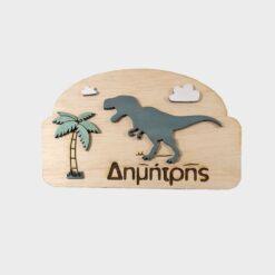 ξύλινη διακοσμητική πινακίδα για την πόρτα του παιδικού δωματίου με σχέδιο δινόσαυρος και χαραγμένο όνομα