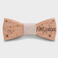παπιγιόν παιδικό ξύλινο με μπεζ ύφασμα δτο κέντρο και χαραγμένο όνομα